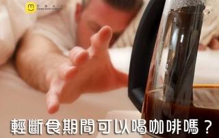 輕斷食期間可以喝咖啡嗎