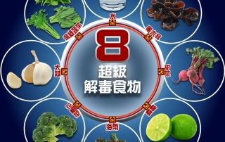 8種超級解毒食物