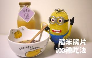 100糙米脆片吃法