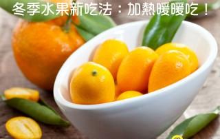 冬季水果新吃法:加熱暖暖吃
