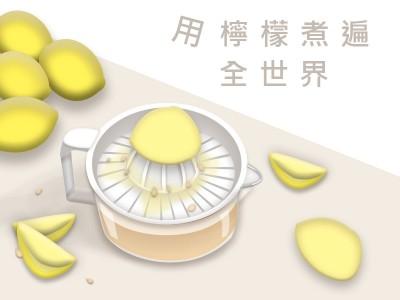 小檸檬立大功~用檸檬煮遍全世界封面