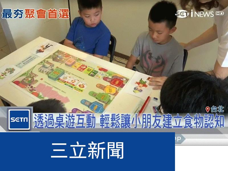 三立新聞 透過桌遊互動 輕鬆讓小朋友建立食物認知 最夯聚會首選