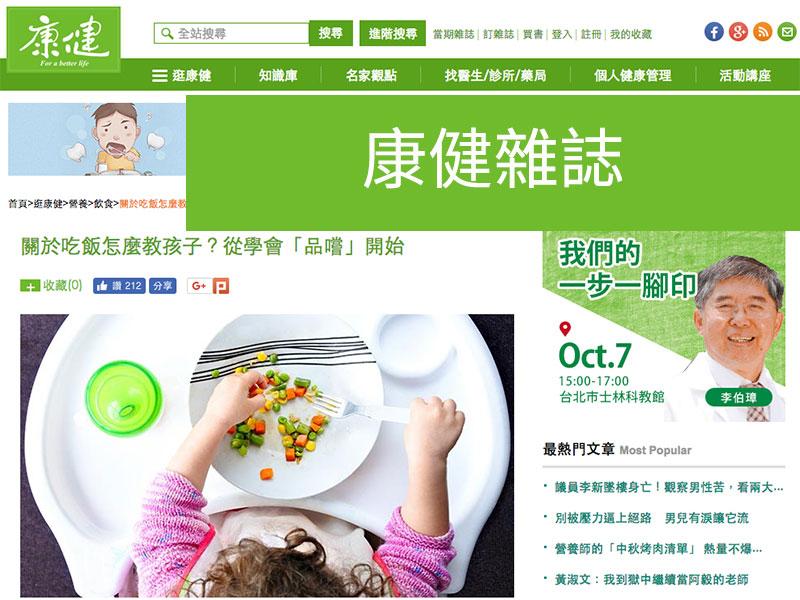 康健雜誌 關於吃飯怎麼教孩子?從學會「品嚐」開始