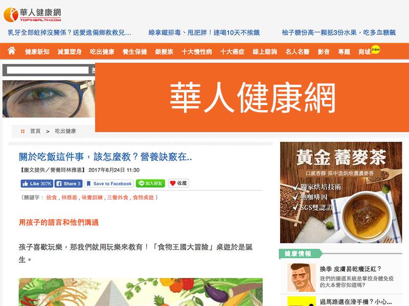 華人健康網 關於吃飯這件事,該怎麼教?營養訣竅在..