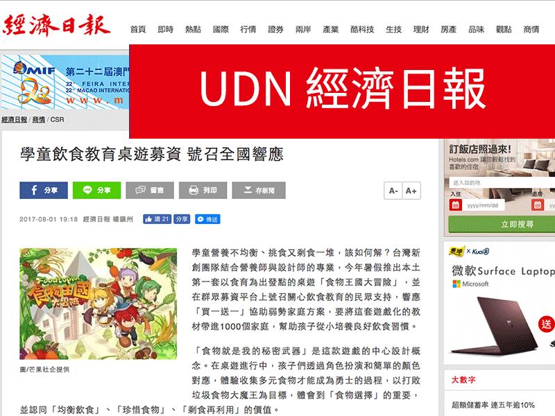 UDN 經濟日報 學童飲食教育桌遊募資 號召全國響應