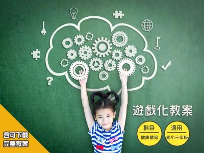 設計遊戲化的健體教案:國小三年級適用